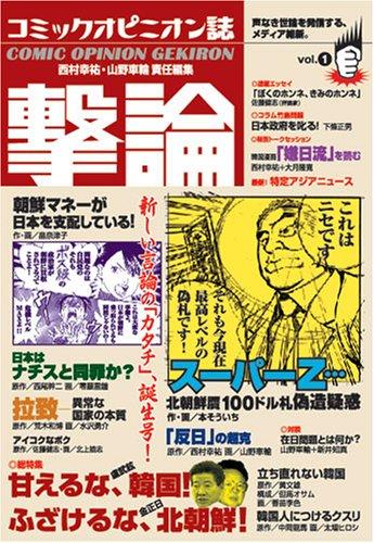 [] OAK MOOK 128 コミックオピニオン誌 撃論(1)
