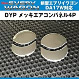 DYP メッキエアコンパネル4P 新型 エブリイ ワゴン DA17 W (H27/2~)