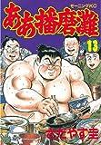 ああ播磨灘(13) (モーニングコミックス)