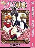 メイちゃんの執事【期間限定無料】 1 (マーガレットコミックスDIGITAL)