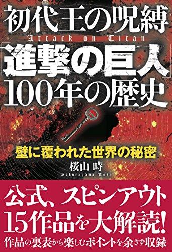 初代王の呪縛「進撃の巨人」100年の歴史: 壁に覆われた世界の秘密