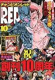 チャンピオン RED (レッド) 2012年 10月号 [雑誌]