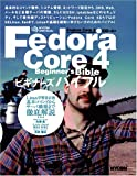 Fedora Core 4 ビギナーズバイブル