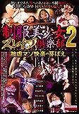 制服美少女スレイブ倶楽部2 被虐マゾ快楽の芽ばえ シネマジック [DVD]