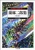 怪奇探偵小説名作選〈7〉蘭郁二郎集—魔像 (ちくま文庫)