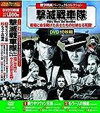戦争映画パーフェクトコレクション 撃滅戦車隊 DVD10枚組 ACC-128