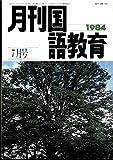 月刊国語教育7月号