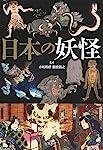 日本の妖怪 (宝島SUGOI文庫)