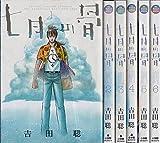 七月の骨 コミック 1-6巻セット (ビッグ コミックス〔スペシャル〕)