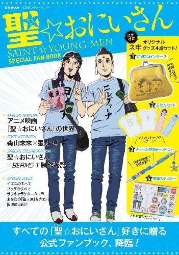 聖☆おにいさん ~SAINT☆YOUNG MEN SPECIAL FAN BOOK (e-MOOK 宝島社ブランドムック)の詳細を見る