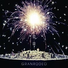GRANRODEO「恋音」のジャケット画像
