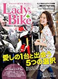 レディスバイク 2017年4月号