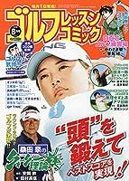 ゴルフレッスンコミック 2019年 08 月号 [雑誌]