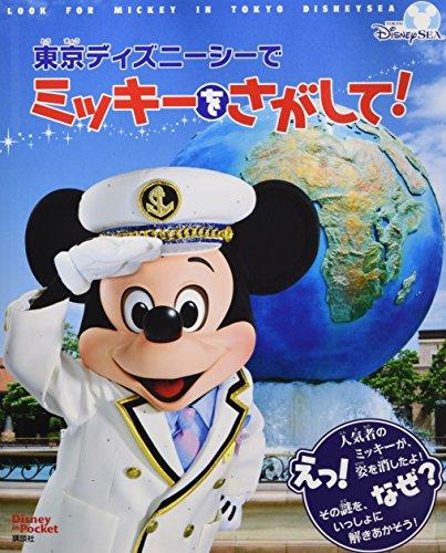 東京ディズニーシーで ミッキーをさがして! Disney in Pocket (FIND BOOK)