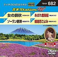テイチクDVDカラオケ 音多Station W 682