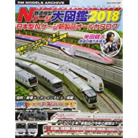 鉄道模型Nゲージ大図鑑2018 (NEKO MOOK)