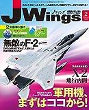 J Wings (ジェイウイング) 2017年2月号