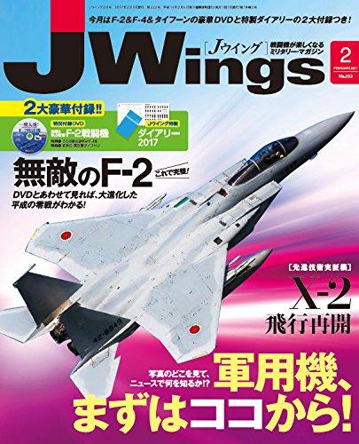 J Wings (ジェイウイング) 2017年2月号の詳細を見る