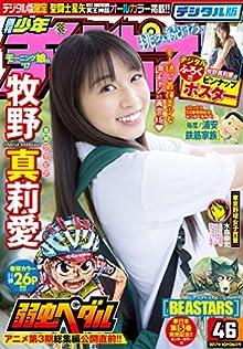 [雑誌] 週刊少年チャンピオン 2017年46号 [Weekly Shonen Champion 2017-46]
