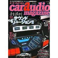 car audio magazine (カーオーディオマガジン) 2006年 05月号 [雑誌]