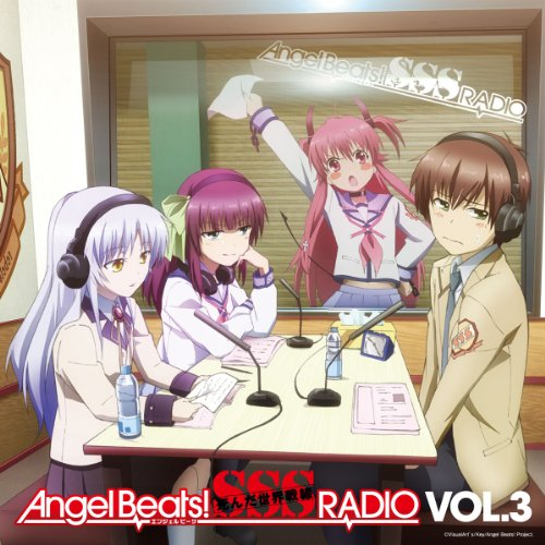 ラジオCD Angel Beats! SSS(死んだ 世界 戦線)RADIO vol.3