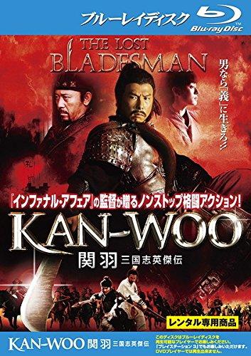 KAN-WOO 関羽 三国志英傑伝 ブルーレイディスク [レンタル落ち] -