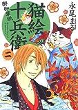 猫絵十兵衛 ~御伽草紙~(2) (ねこぱんちコミックス)