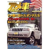 アメ車MAGAZINE (マガジン) 2006年 08月号 [雑誌]