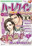 ハーレクイン 漫画家セレクション vol.110 (ハーレクインコミックス)