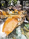 渓流 2016夏 野営道具愛・和式と洋式、毛バリ釣りの潮流 (別冊つり人 Vol. 423)