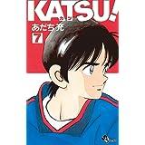 KATSU!(7) (少年サンデーコミックス)