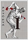 アニメ テルマエ・ロマエ I[DVD]