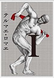 アニメ テルマエ・ロマエ I