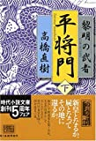 平将門―黎明の武者(つわもの)〈下〉 (時代小説文庫)