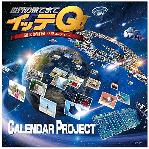 イッテQ! カレンダー2018(卓上タイプ)