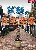試練の住宅産業 週刊ダイヤモンド 特集BOOKS