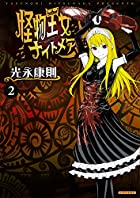 怪物王女ナイトメア 第02巻