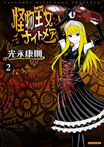 怪物王女ナイトメア(2) (シリウスKC)