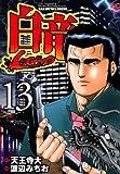 白竜-LEGEND- 13 (ニチブンコミックス)