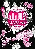 山形スクリーム / 個々田 健 のシリーズ情報を見る