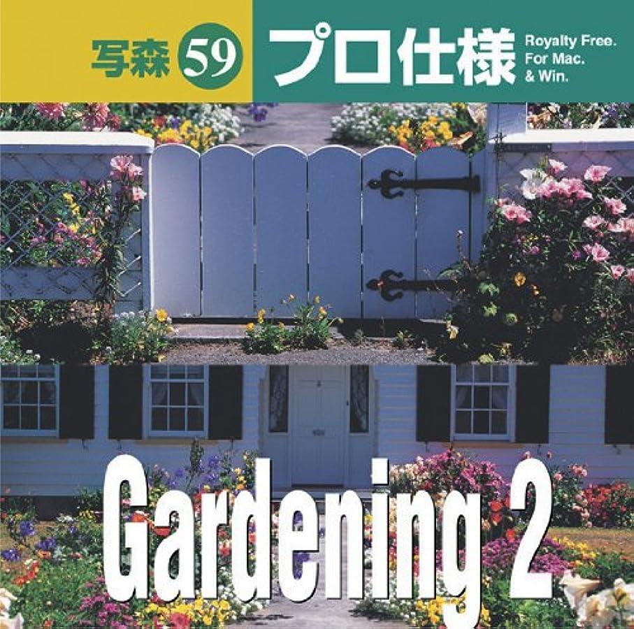 写森プロ仕様 Vol.59 Gardeninng 2