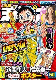 [雑誌] 週刊少年チャンピオン 2017年50号 [Weekly Shonen Champion 2017-50]