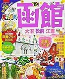 まっぷる 函館 大沼・松前・江差mini'19 (マップルマガジン 北海道 3)