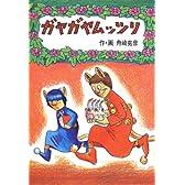 ガヤガヤムッツリ (あかね書房・復刊創作幼年童話)