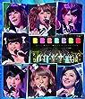 Berryz工房 デビュー10周年スッペシャルコンサート 2014 THANK you ベリキュー! In 日本武道館 (後篇)[Blu-ray]