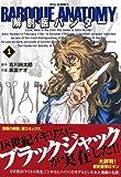 解剖医ハンター / 吉川 良太郎 のシリーズ情報を見る