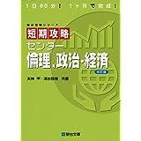 短期攻略センター倫理,政治・経済 (駿台受験シリーズ)