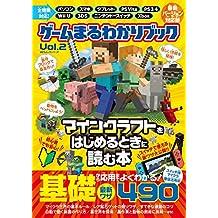 ゲームまるわかりブック Vol.2 (100%ムックシリーズ)