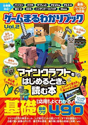 ゲームまるわかりブック Vol.2 (100%ムックシリーズ) 発売日