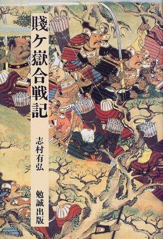 賤ケ岳合戦記 (日本合戦騒動叢書)
